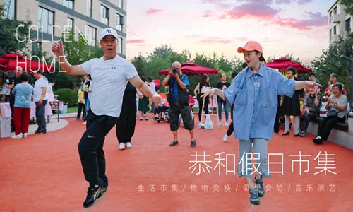 欢悦时光,至味生活-北京乐成亚博电竞客户端下载院
